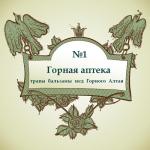 Алтай Горная аптека