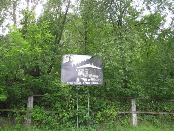 Дом - музей Григория Ивановича Чорос –Гуркина в Аносе Горный Алтай